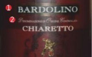 Вино Bardolino (Бардолино): особенности производства и культура пития