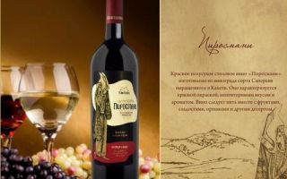 Вино Пиросмани: история напитка, характеристики и культура пития