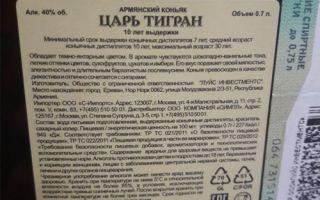 Коньяк Царь Тигран: описание и виды марки
