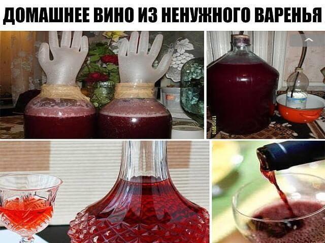 Домашнее вино с перчаткой на банке (бродильной емкости)