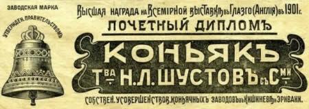 Коньяк «Шустов»: описание, история, виды марки