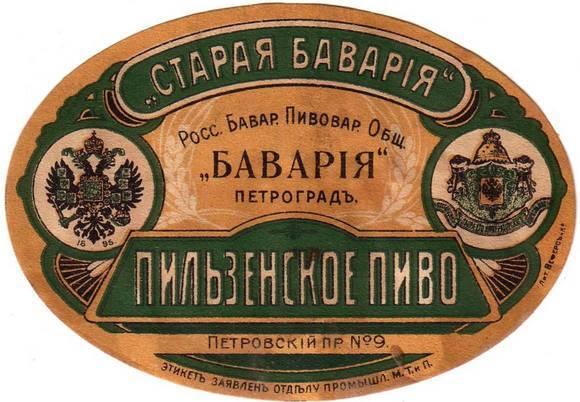 Пиво «Рижское»: особенности, история, современные марки