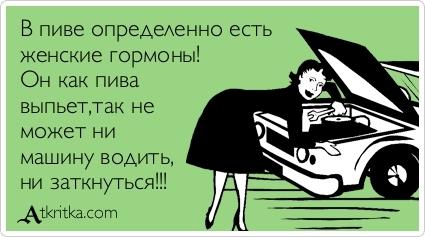 Женские гормоны в пиве – недоказанная «страшилка»