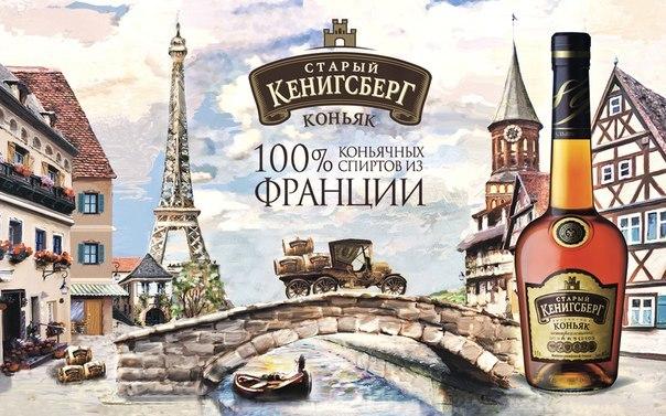 Коньяк Старый Кенигсберг: описание, история и виды марки