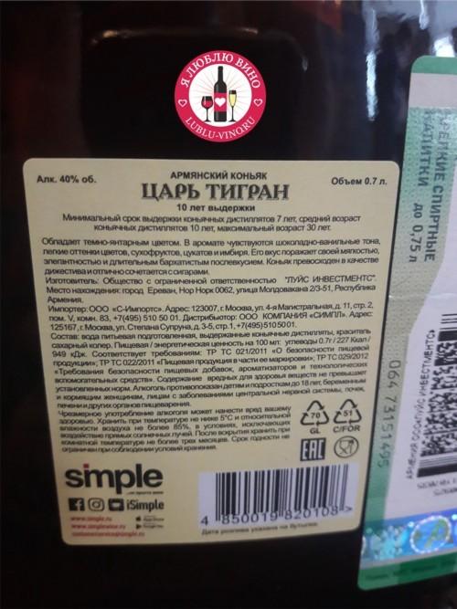 Коньяк Царь Тигран (tsar tigran): описание и виды марки