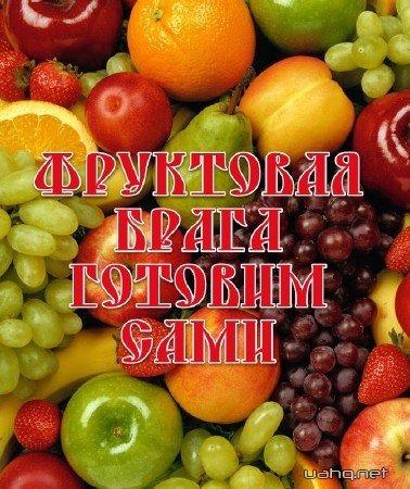 Как правильно вносить сахар в брагу из фруктов