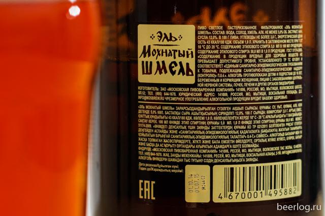 Пиво эль Мохнатый шмель: описание, история, виды марки