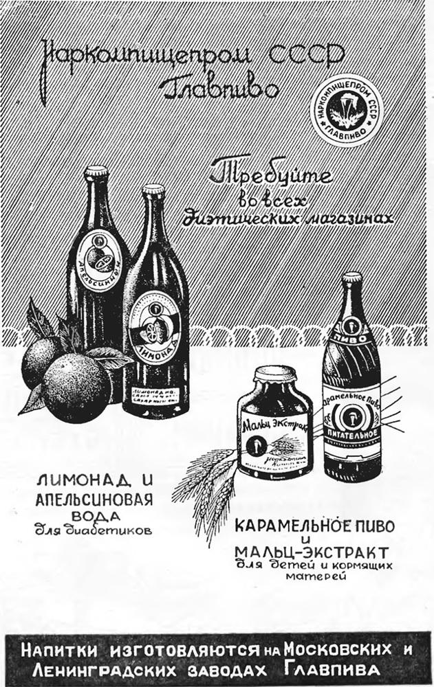 Бархатное пиво: понятие, история, современные марки