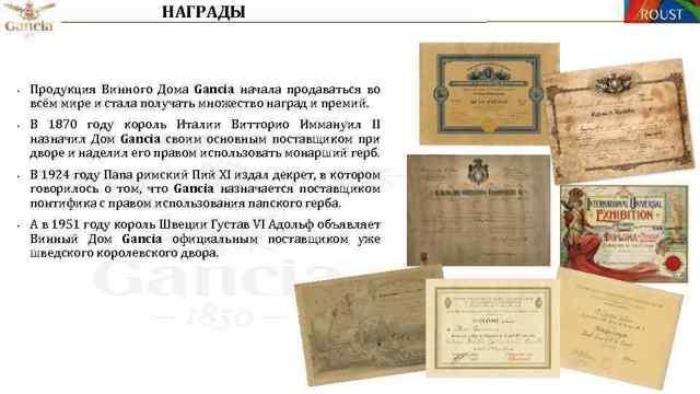 Шампанское Ганча (gancia): описание, история и виды марки