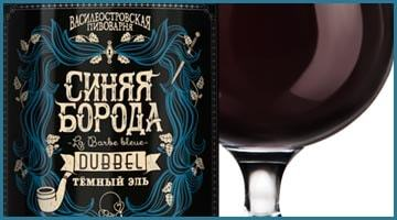 Пиво «Синяя борода»: история и характеристики марки