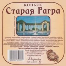 Коньяк Старая Гагра: описание и виды марки
