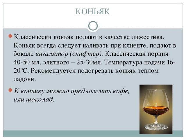 Коньяк с соком – рецепт и пропорции смешивания