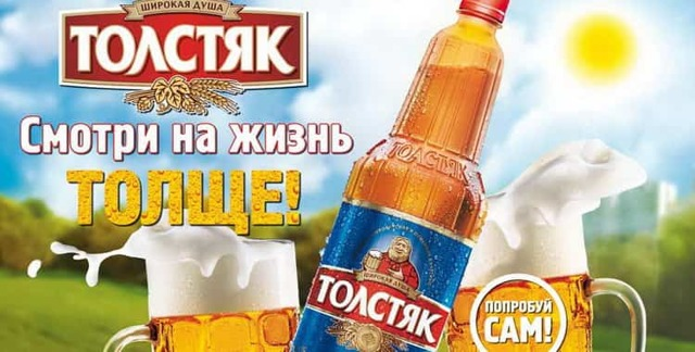 Пиво «Толстяк»: описание, история и виды марки